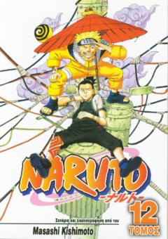 NARUTO-12