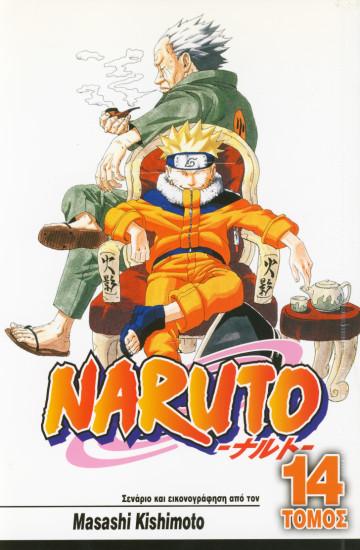 NARUTO-14