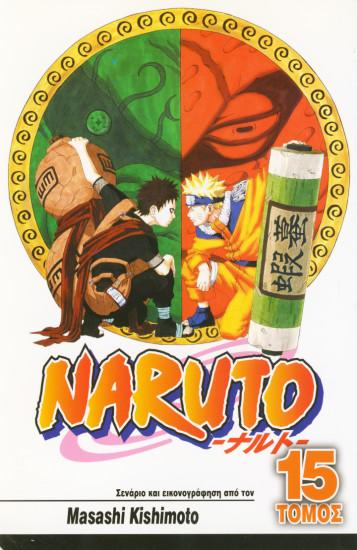 NARUTO-15