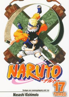 NARUTO-17