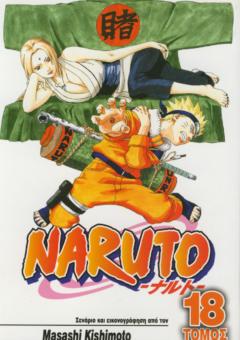 NARUTO-18