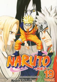 NARUTO-19