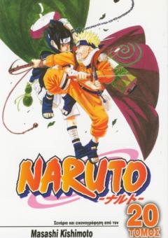 NARUTO-20