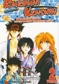 kenshin-2