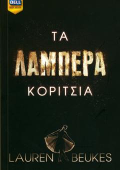 LAMPERA-KORITSIA