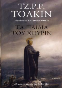 PAIDIA-XOYRIN