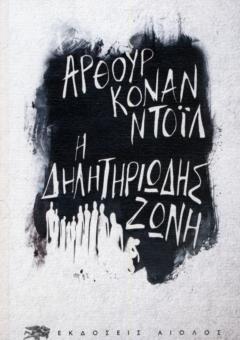 ARTHUR-KONAN-DOYLE