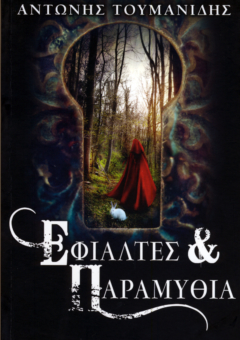 EFIALTES&PARAMYTHIA
