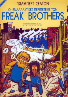FREAK-BROTHERS-1