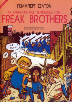 FREAK-BROTHERS-2