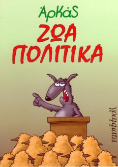 ZOA-POLITIKA