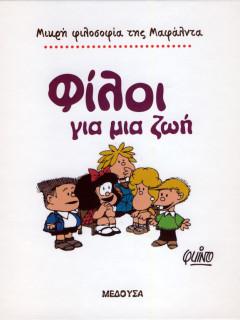 FILOI-GIA-MIA-ZOI