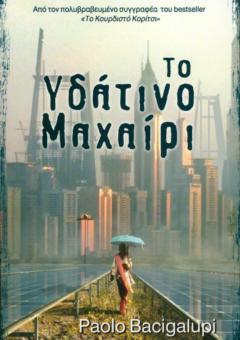 YDATINO-MAXAIRI