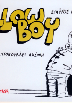 YELLOW-BOY-4