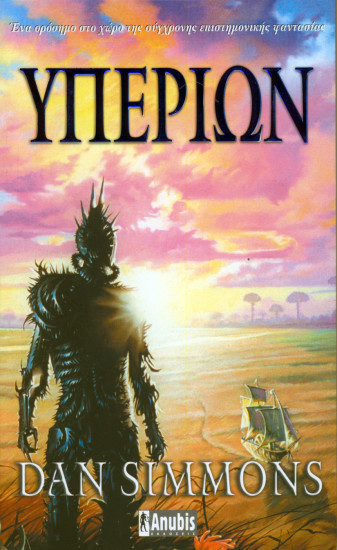 YPERION
