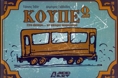 KOYPE-2
