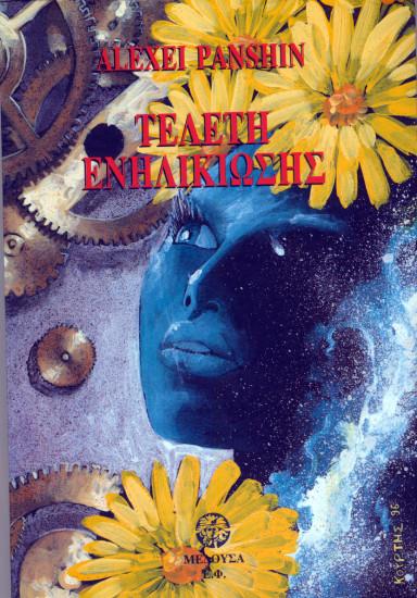 TELETI-ENILIKIOSIS