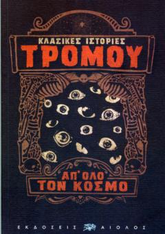 KLASIKES-ISTORIES-TROMOU-AP-OLO-TON-KOSMO