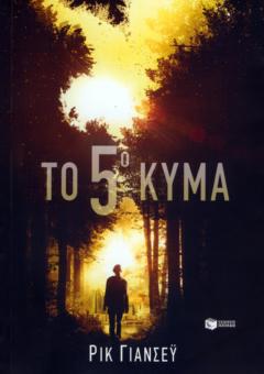 5o-KYMA
