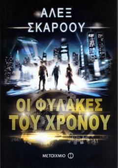 FYLAKES-XRONOU