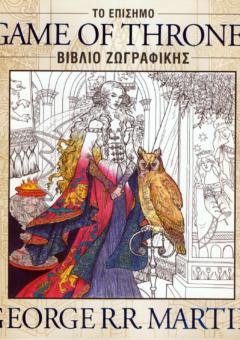 GOT-BIBLIO-ZOGRAFIKIS