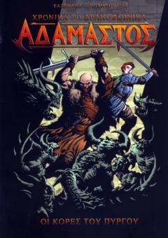 ADAMASTOS-KORES-PYRGOY