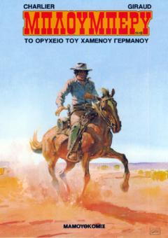 BLUBERY-ORYXEIO-XAMENOY