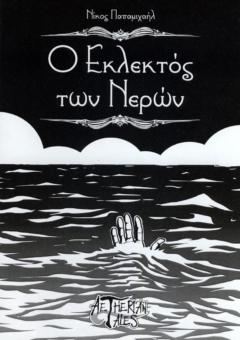 EKLEKTOS-TON-NERON