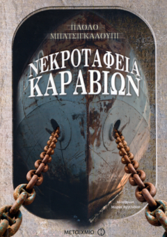 NEKROTAFEIA-KARAVION