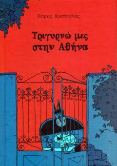TRIGYRNO-MES-STIN-ATHINA