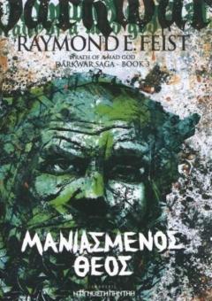 MANIASMENOS