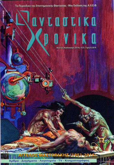 FANTASTIKA-XRONIKA-23