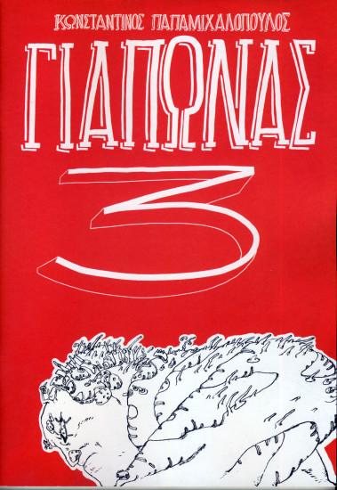 GIAPONAS#3