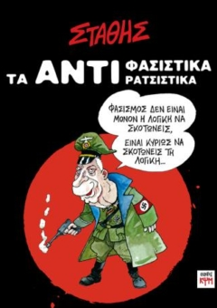 stathis_antifasistika