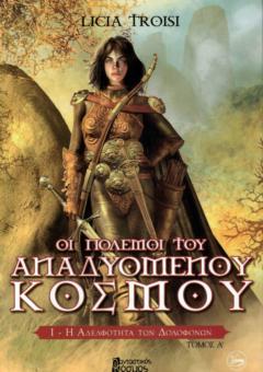 POLEMOI-ANADYOMENOY-KOSMOY-1A