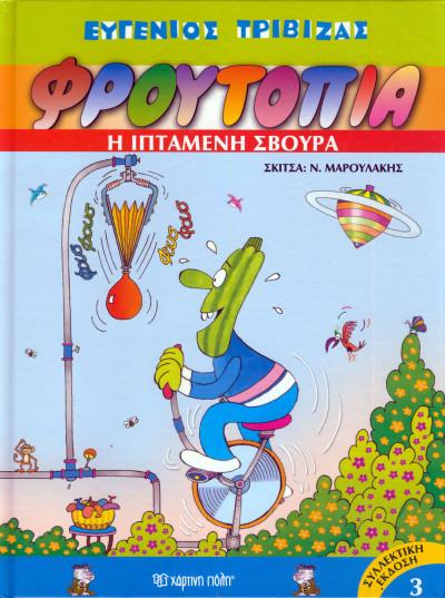 FROUTOPIA-3