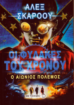 FYLAKES-XRONOU-4