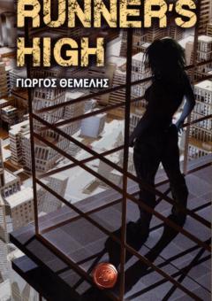 RUNNERS-HIGH