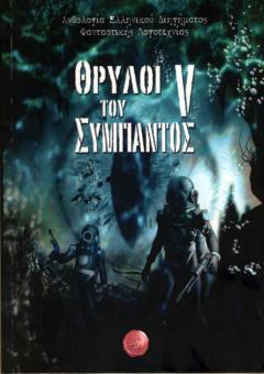 THRYLOI-TOY-SIMPANTOS-5