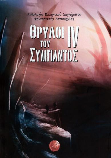 THRYLOI-TOYSYMPANTOS-4
