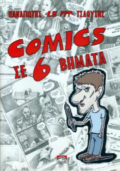 COMICS-SE-6-VIMATA