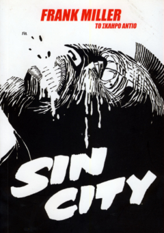 SIN-CITY-1-ANUBIS