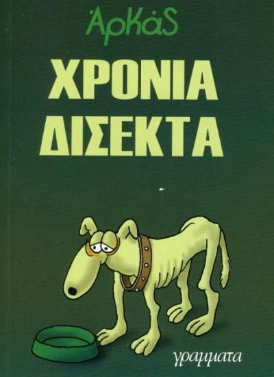 ARKAS XRONIA DISEKTA
