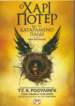 HARRY-POTTER-&-KATARAMENO-PAIDI-THEATRO