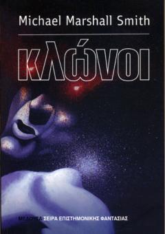 KLONOI