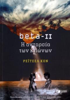 BETA-II