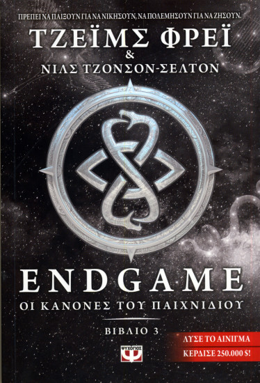 ENDGAME-3