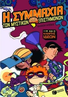 SYMMAXIA_MYSTIKON_EPISTIMONON