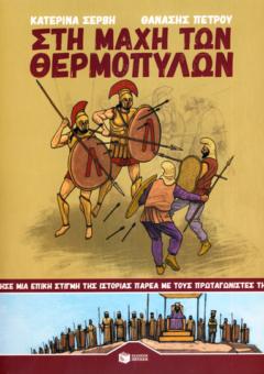 THERMOPYLON