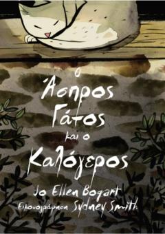 ASPROS GATOS & KALOGEROS